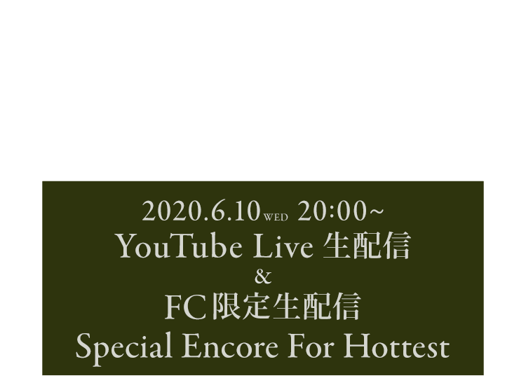 「THIS IS NOT A SPECIAL LIVE」  YouTube Live 生配信 & Special Encore For Hottest