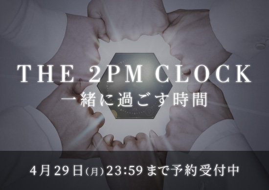 THE 2PM CLOCK